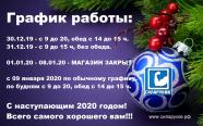 новогодний график 2020